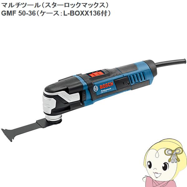 【キャッシュレス5%還元】GMF 50-36 BOSCH (ボッシュ) マルチツール500W スターロックマックス ケース付【/srm】