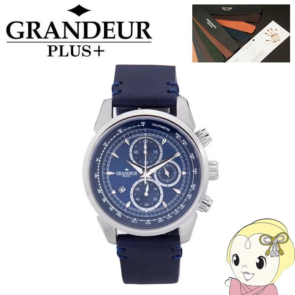 GRP001W2 GRANDEUR PLUS+ グランドールプラス 腕時計 クロノグラフ イタリアンレザーバンド【smtb-k】【ky】