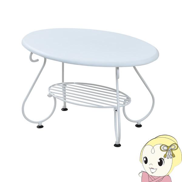 【メーカー直送】JKプラン ヨーロッパ風 ロートアイアン 家具 楕円 センターテーブル 幅65cm アイアン IRI-0052-WH【smtb-k】【ky】