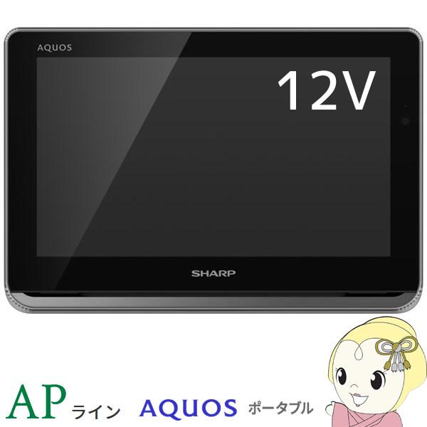 [予約]2T-C12AP-B シャープ 12V型 AQUOS 防水 ポータブル液晶テレビ (内蔵HDD500GB)【smtb-k】【ky】