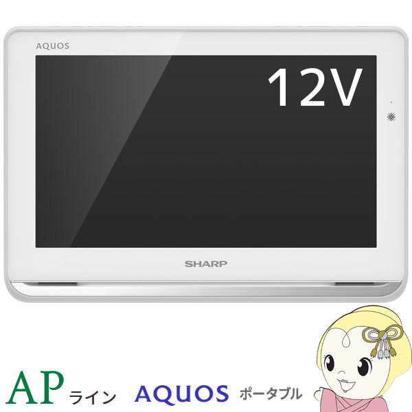 [予約]2T-C12AP-W シャープ 12V型 AQUOS 防水 ポータブル液晶テレビ (内蔵HDD500GB)【/srm】