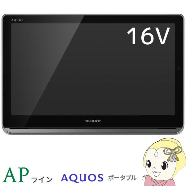 【キャッシュレス5%還元】[予約]2T-C16AP-B シャープ 16V型 AQUOS 防水 ポータブル液晶テレビ (内蔵HDD500GB)【/srm】