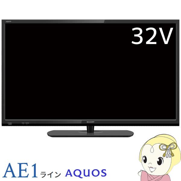 【キャッシュレス5%還元】2T-C32AE1 シャープ 32V型 AQUOS 液晶テレビ AE1ライン【/srm】
