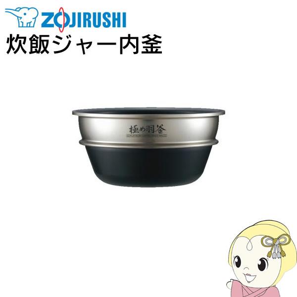 B377-6B 象印 炊飯器用 内なべ【smtb-k】【ky】