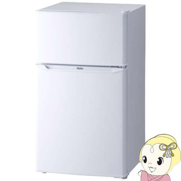 JR-N85C-W ハイアール 2ドア冷蔵庫85L ホワイト【smtb-k】【ky】