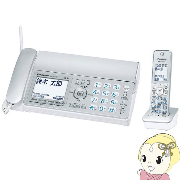 [予約]KX-PZ310DL-S パナソニック デジタルコードレス普通紙FAX おたっくす (子機1台付き) シルバー【KK9N0D18P】