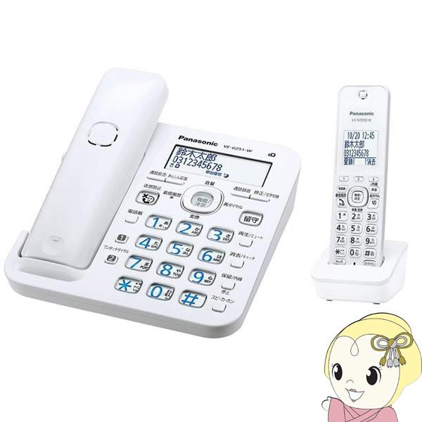[予約]VE-GZ51DL-W パナソニック デジタルコードレス電話機 RU・RU・RU (子機1台付き) ホワイト【KK9N0D18P】
