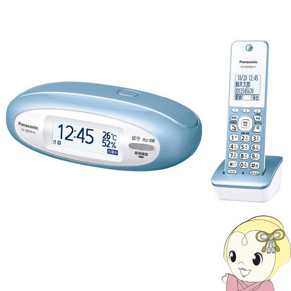 VE-GZX11DL-A パナソニック デジタルコードレス電話機 RU・RU・RU (子機1台付き)【KK9N0D18P】