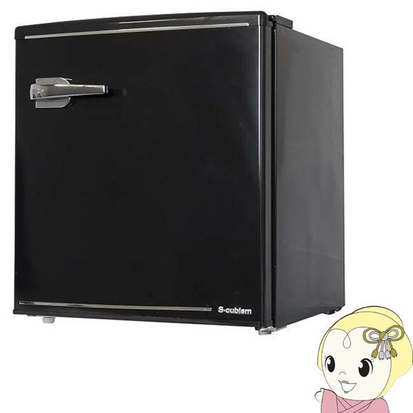 【あす楽】【在庫僅少】冷蔵庫 1ドア レトロ おしゃれ 小型 48L エスキュービズム WRD-1048K ブラック【smtb-k】【ky】