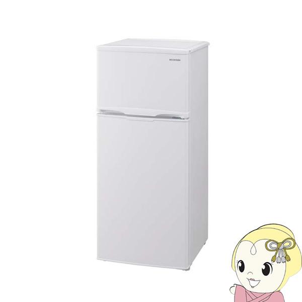 [予約]AF118-W アイリスオーヤマ ノンフロン 2ドア冷凍冷蔵庫118L 新生活 一人暮らし【smtb-k】【ky】