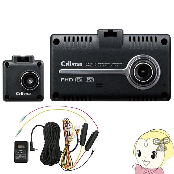 [予約]【買替保証制度対象品】CSD-790FHG10 セルスター リアカメラ付ディスプレイ搭載ドライブレコーダー + コードセット【/srm】