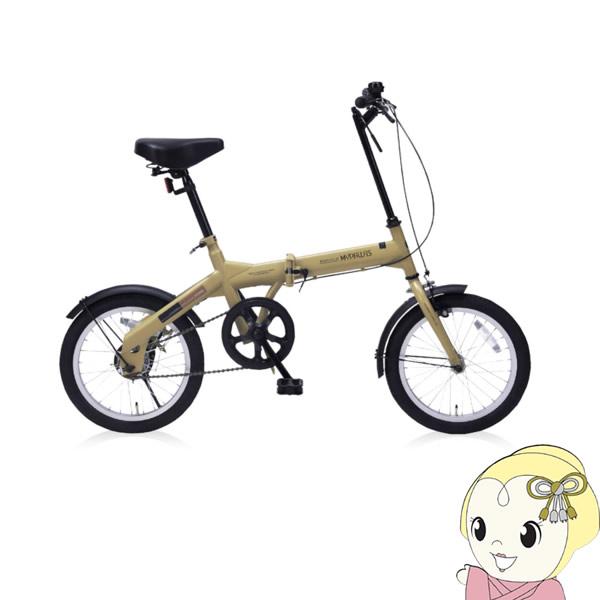 【メーカー直送】M-100-CA My Pallas マイパラス 16インチ 折りたたみ自転車 カフェ【smtb-k】【ky】