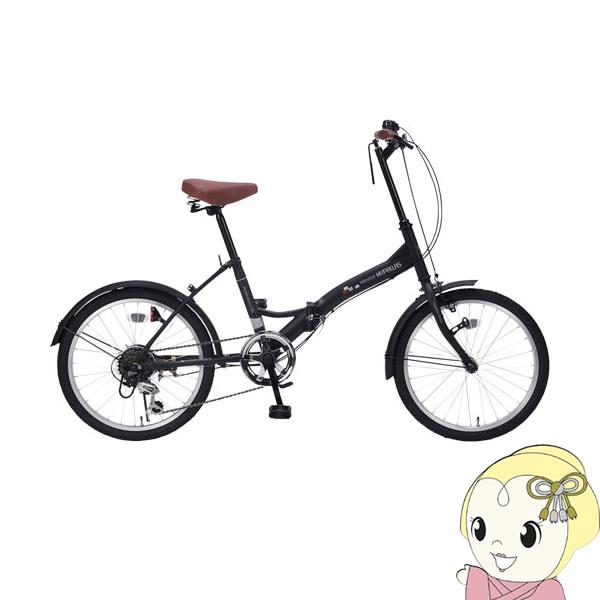 【メーカー直送】M-205-BK My Pallas マイパラス 20インチ 6段変速 折りたたみ自転車 マットブラック【smtb-k】【ky】