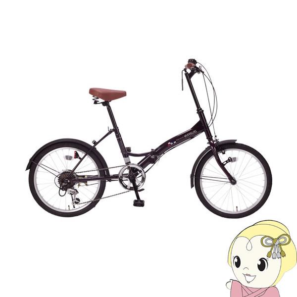 【メーカー直送】M-205-PP My Pallas マイパラス 20インチ 6段変速 折りたたみ自転車 ディープパープル【smtb-k】【ky】