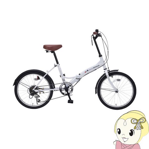 【メーカー直送】M-205-W My Pallas マイパラス 20インチ 6段変速 折りたたみ自転車 シルキーホワイト【smtb-k】【ky】