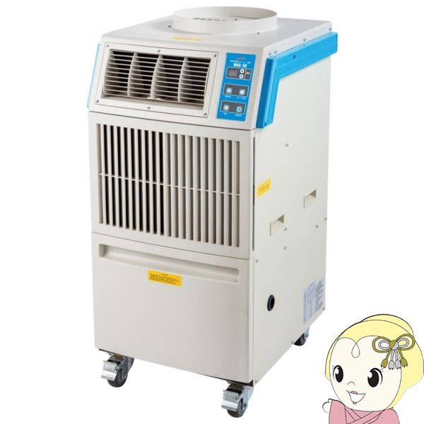 [予約]【メーカー直送・個人宅配送不可】ナカトミ 業務用移動式エアコン単相200V(冷房) MAC-30S【smtb-k】【ky】【KK9N0D18P】
