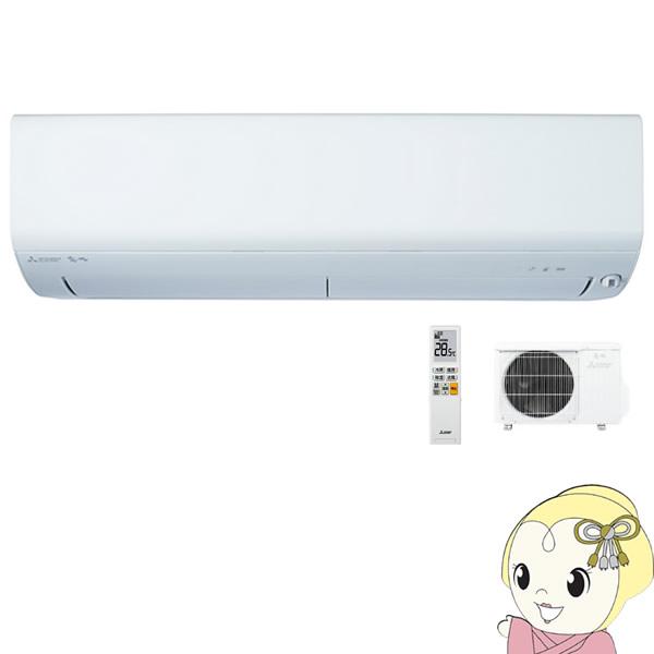 MSZ-R2519-W 三菱電機 ルームエアコン8畳 Rシリーズ ピュアホワイト【smtb-k】【ky】