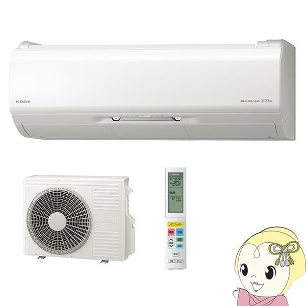 【キャッシュレス5%還元】【東北電力推薦暖房エアコン】 RAS-X28J-W 日立 ルームエアコン10畳 単相100V 白くまくん Xシリーズ スターホワイト【KK9N0D18P】
