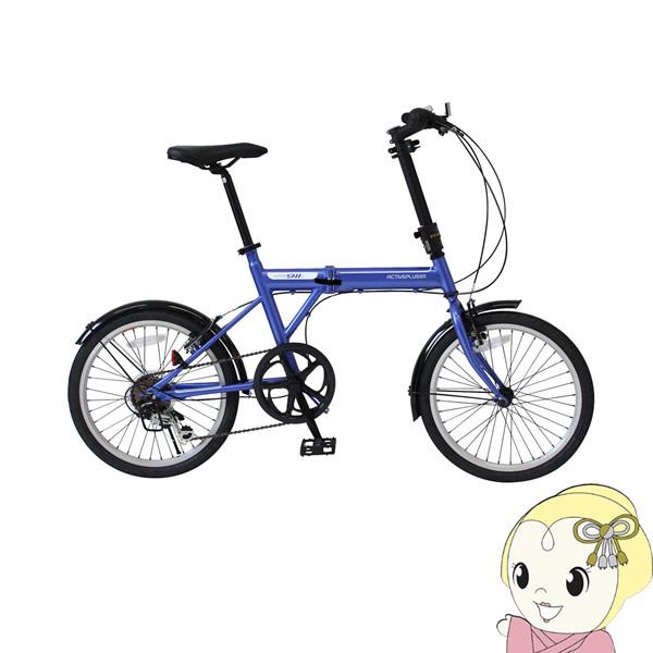 【メーカー直送】MG-G206NF-BL ミムゴ 20インチ折りたたみ自転車 ACTIVEPLUS911 ノーパンクFDB20 6SF ブルー【smtb-k】【ky】