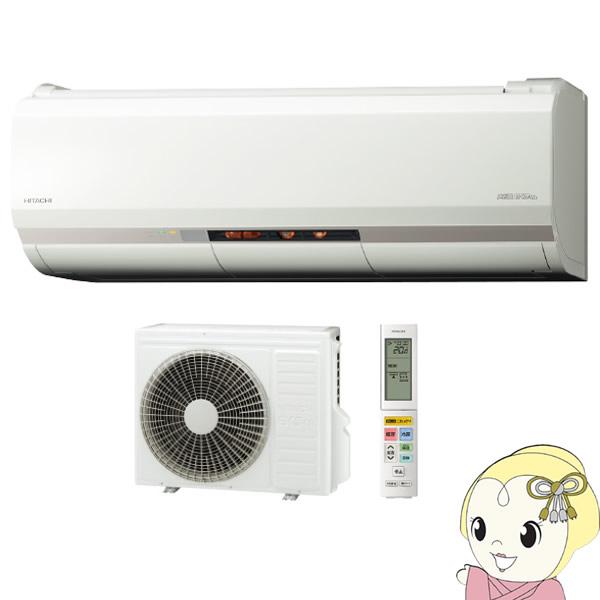 【寒冷地向け/単相200V】RAS-XK28J2-W 日立 ルームエアコン 10畳 メガ暖 白くまくん XKシリーズ スターホワイト【KK9N0D18P】