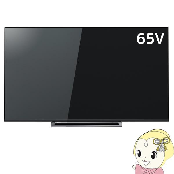 【設置込】65M530X 東芝 65V型地上・BS・110度CSデジタル4Kチューナー内蔵 LED液晶テレビ REGZA【/srm】【KK9N0D18P】