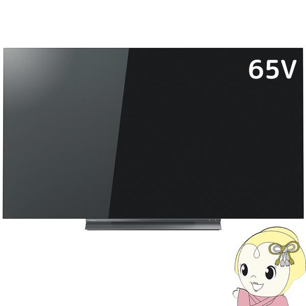 [予約]【設置込】65X830 東芝 X830シリーズ 65V型 BS/CS 4K内蔵 有機ELテレビ【KK9N0D18P】【/srm】