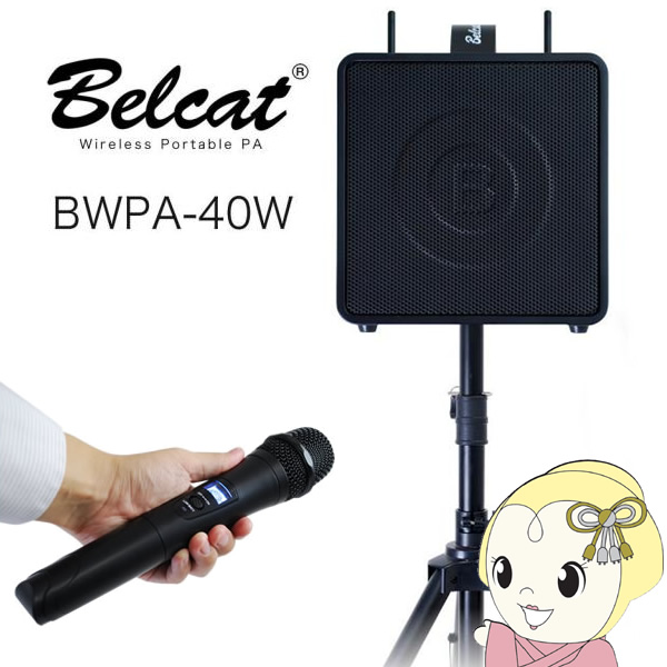 BWPA-40W キョーリツ Belcat ワイヤレス ポータブル PAアンプ 出力40W・2チャンネル(スピーカー、ワイヤレスマイク、スタンド一式セット)【/srm】