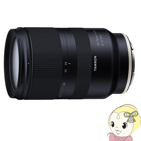 【キャッシュレス5%還元】タムロン SONY Eマウント用交換レンズ 28-75mm F/2.8 Di III RXD (Model A036)【/srm】
