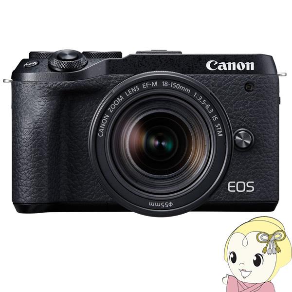 キヤノン ミラーレス 一眼カメラ EOS M6 Mark II EF-M18-150 IS STM レンズキット [ブラック]【/srm】【KK9N0D18P】