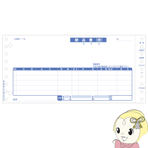 【キャッシュレス5%還元】BP001 ヒサゴ 納品書 インボイス対応 (500セット)【/srm】
