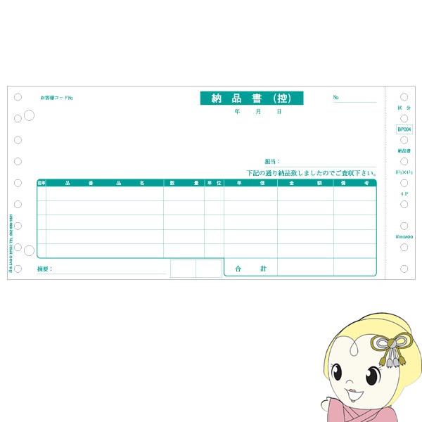 【キャッシュレス5%還元】BP004 ヒサゴ 納品書 区分対応 (500セット)【/srm】