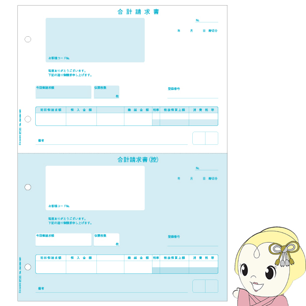 【キャッシュレス5%還元】BP1430 ヒサゴ 合計請求書 インボイス対応 (500枚)【/srm】