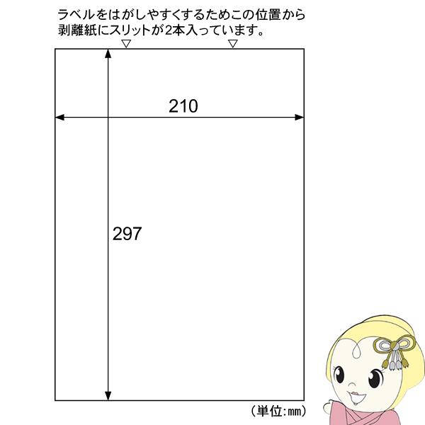【キャッシュレス5%還元】ELM001L ヒサゴ エコノミーラベル ノーカット【/srm】