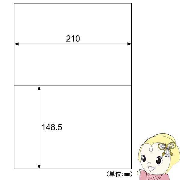 【キャッシュレス5%還元】ELM002L ヒサゴ エコノミーラベル 2面【/srm】
