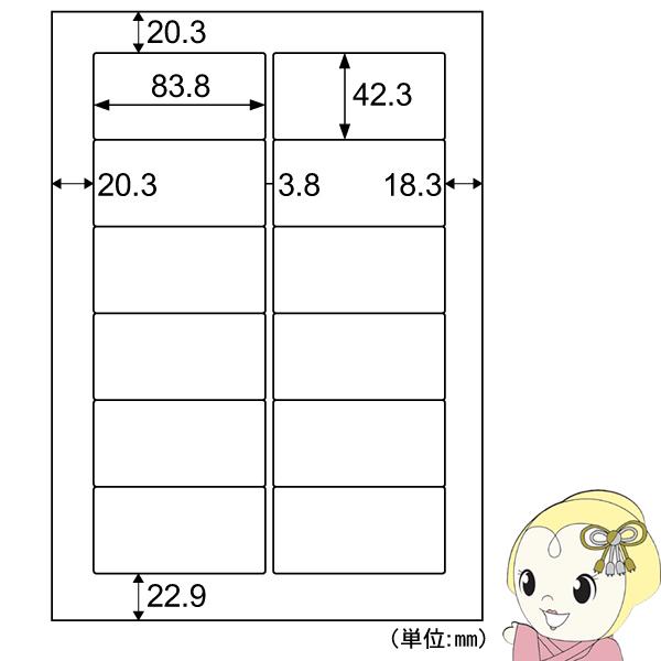 【キャッシュレス5%還元】ELM007L ヒサゴ エコノミーラベル 12面【/srm】