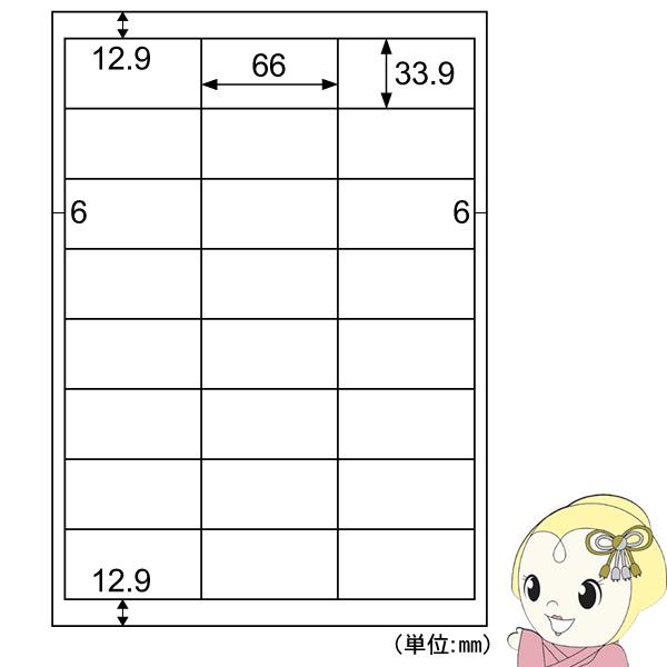 ELM012L ヒサゴ エコノミーラベル 24面四辺余白【/srm】
