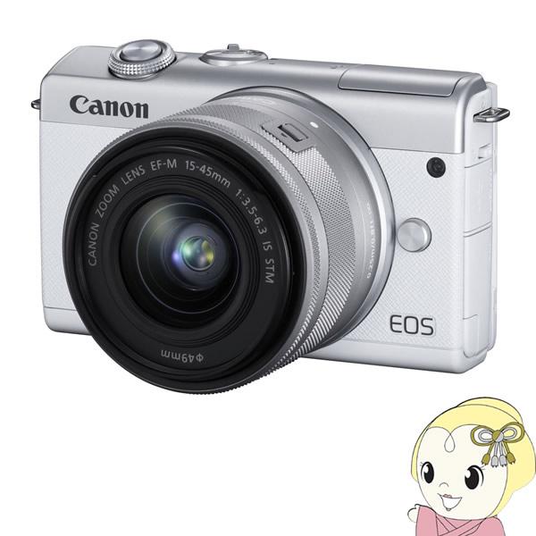 【キャッシュレス5%還元】[予約]キヤノン ミラーレス 一眼カメラ EOS M200 EF-M15-45 IS STM レンズキット [ホワイト]【/srm】