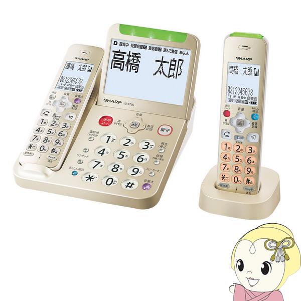 【キャッシュレス5%還元】JD-AT95CL シャープ デジタルコードレス電話機 (受話子機+子機1台 ゴールド系) 大画面&あんしん防犯機能搭載【/srm】