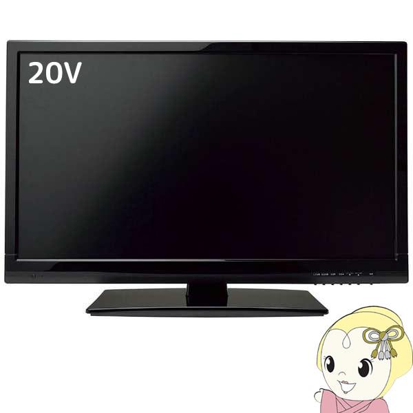 【キャッシュレス5%還元】LCH2007V ユニテク ハイビジョン液晶テレビ Visole 20V型 外付けHDD録画対応【/srm】