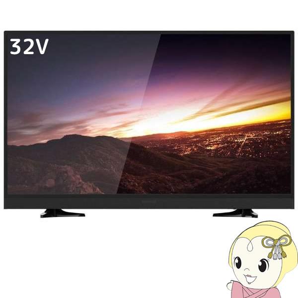 【キャッシュレス5%還元】LCH3211V ユニテク ハイビジョン液晶テレビ Visole 32V型 地デジ・BS・CS録画 外付けHDD録画対応【/srm】