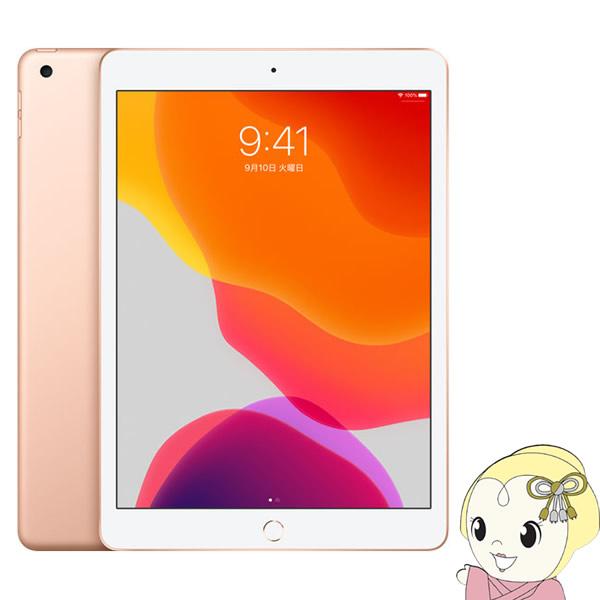 Apple iPad 10.2インチ 第7世代 Wi-Fi 128GB MW792J/A [ゴールド]【/srm】【KK9N0D18P】