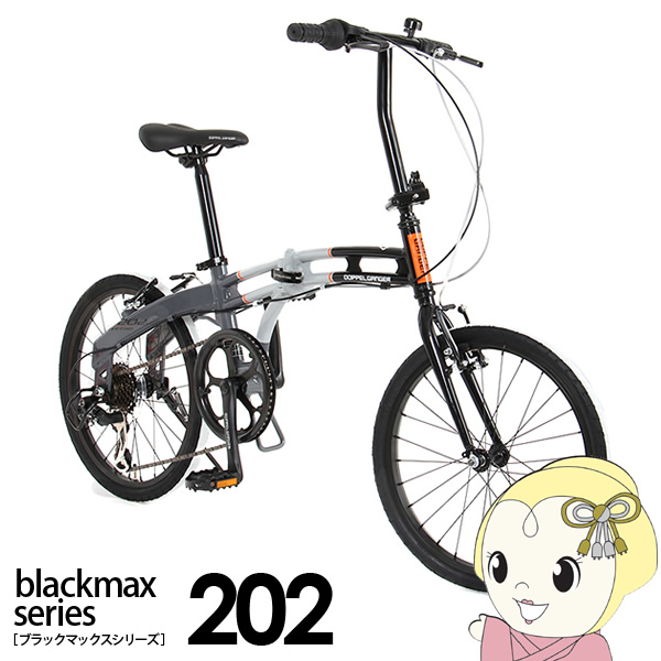 【メーカー直送】202-GY-DOTTWO ドッペルギャンガー 20インチ ライトウェイトフォールディングバイク blackmaxシリーズ DOTTWO【smtb-k】【ky】