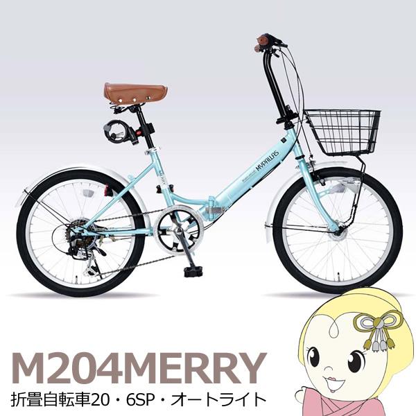 【メーカー直送】M-204MERRY-MT My Pallas マイパラス 折りたたみ自転車20 6SP オートライト クールミント【/srm】