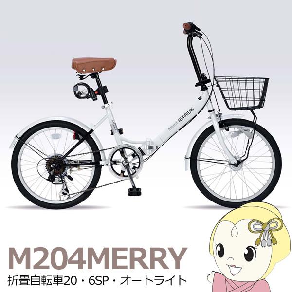 【メーカー直送】M-204MERRY-W マイパラス 折畳自転車20 6SP オートライト ホワイト【smtb-k】【ky】