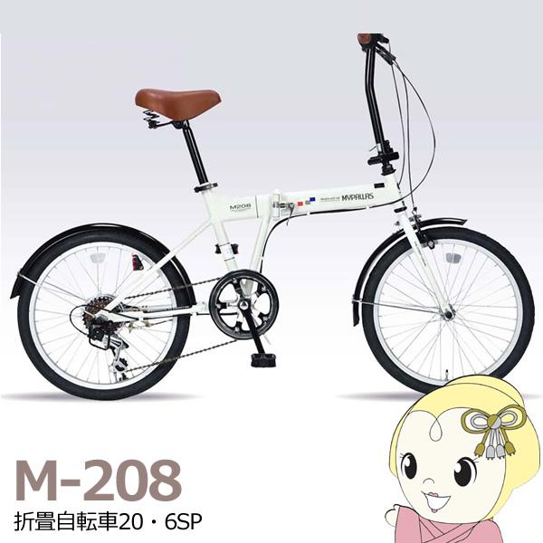 [予約 8月上旬以降]【メーカー直送】M-208-IV マイパラス 折畳自転車20 6SP アイボリー【smtb-k】【ky】
