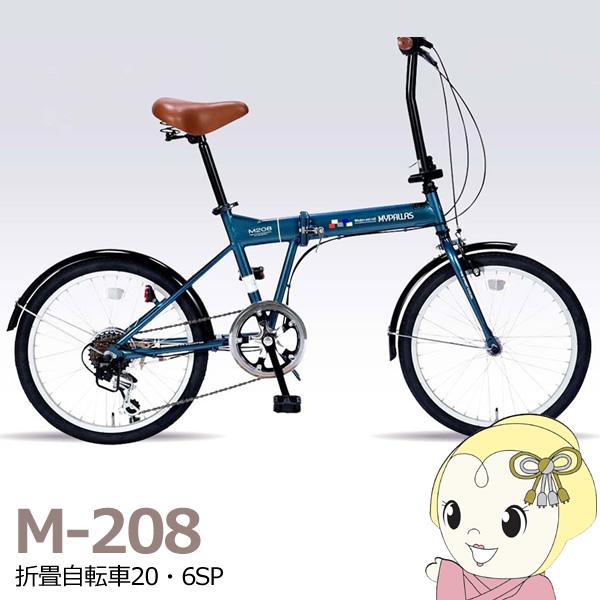 【メーカー直送】M-208-OC マイパラス 折畳自転車20 6SP オーシャン【smtb-k】【ky】