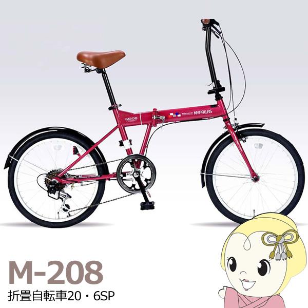 【メーカー直送】M-208-RO マイパラス 折畳自転車20 6SP ルージュ【smtb-k】【ky】