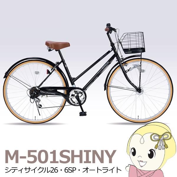 [予約 7月中旬以降]【メーカー直送】M-501SHINY-BK マイパラス シティサイクル26 6SP オートライト ブラック【smtb-k】【ky】
