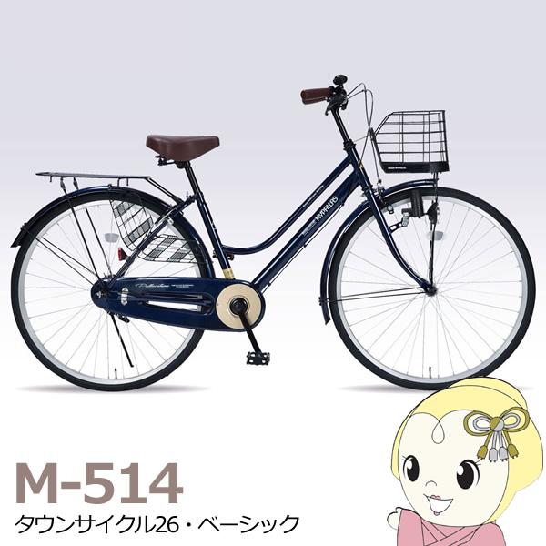 【メーカー直送】M-514-NV マイパラス タウンサイクル26 ベーシック ネイビー【smtb-k】【ky】