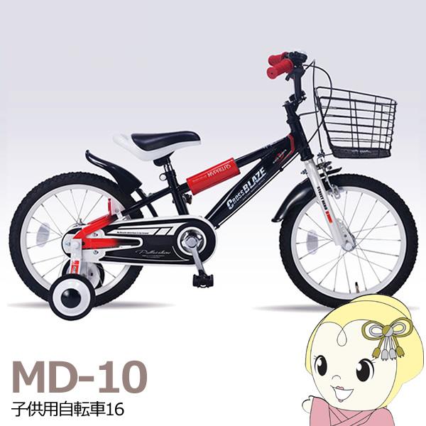 【メーカー直送】MD-10-BK マイパラス 子供用自転車16 ブラック【smtb-k】【ky】